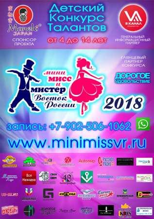 Осталось 8 дней до окончания регистрации на конкурс красоты и талантов «Мини Мисс и Мистер Восток России».