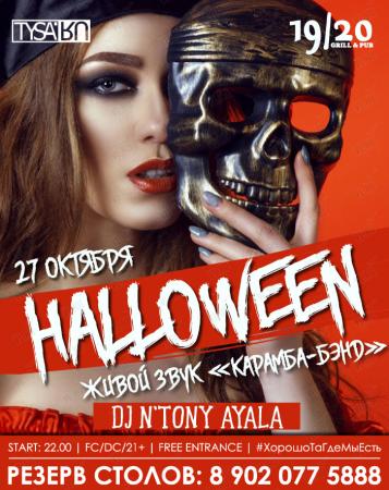 Пиратский Halloween в Артёме 27 октября 2018