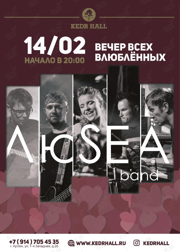 """Вечер всех влюблённых. Группа """"Люsea band"""" в Артёме 14 февраля 2019"""