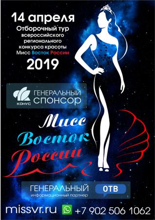 До конца регистрации на конкурс красоты  «Мисс Восток России 2019» осталось чуть больше недели!