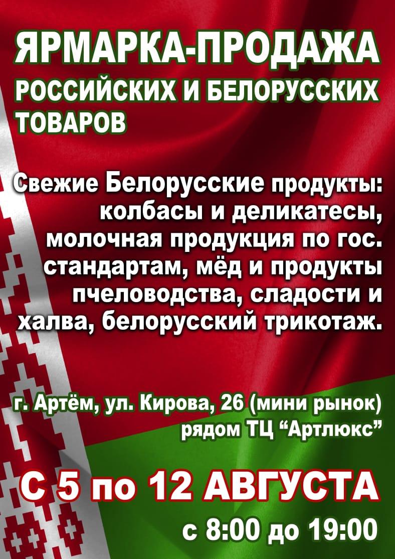 Ярмарка белорусских товаров с 5 по 12 августа