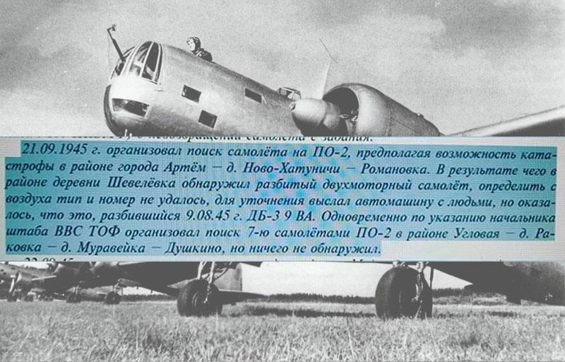 АвиаПоиск просит жителей Артема помочь разыскать место крушения самолета ДБ-3