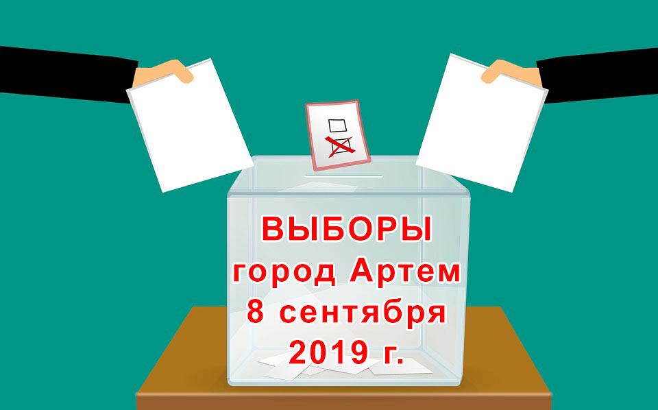В Артеме пройдут дополнительные выборы в результате слива двух депутатов