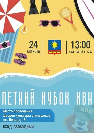 Седьмой открытый розыгрыш Кубка КВН на приз главы Артемовского городского округа состоится в День города