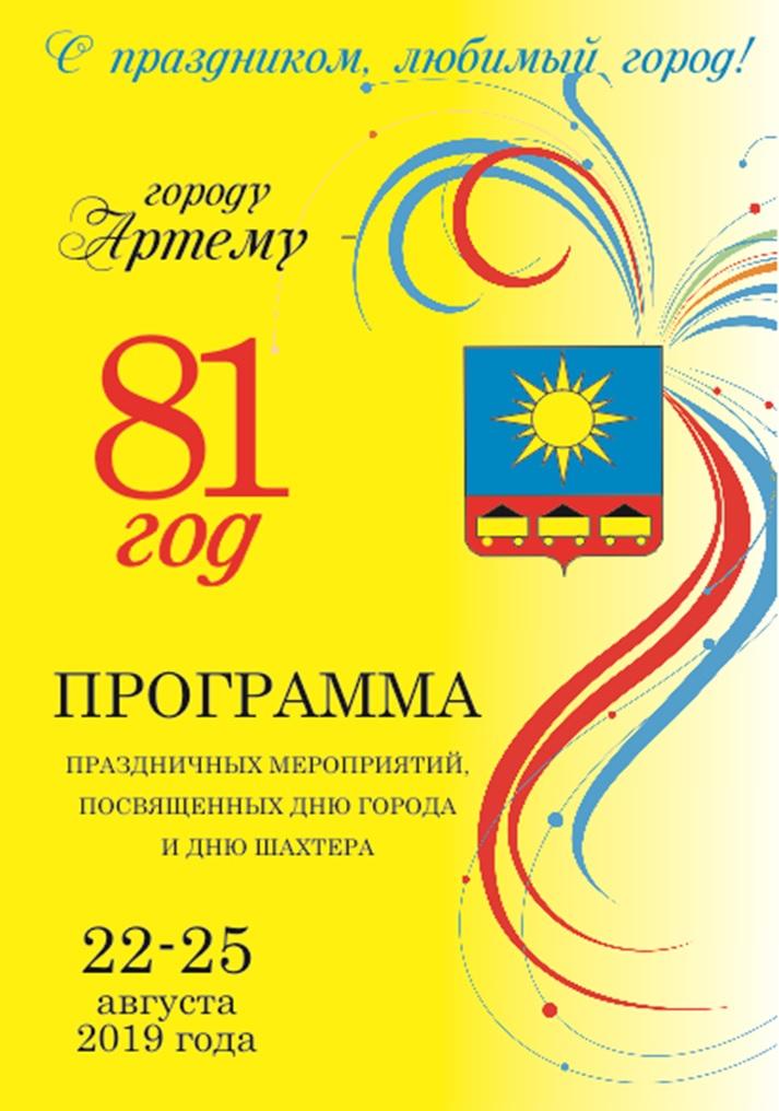 Программа праздничных мероприятий, посвященных Дню города и Дню шахтера 22-25 августа 2019