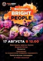 Фестиваль Bright People в Артеме 17 августа 2019