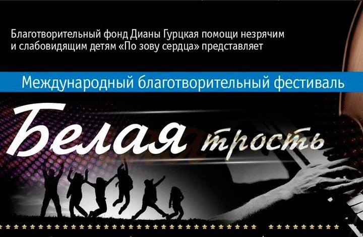 Фестиваль «Белая трость» пройдет в Приморье