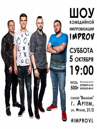 Шоу комедийной импровизации improv в Артеме 5 октября 2019
