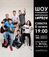 Шоу комедийной импровизации improv в Артёме 5 октября 2019