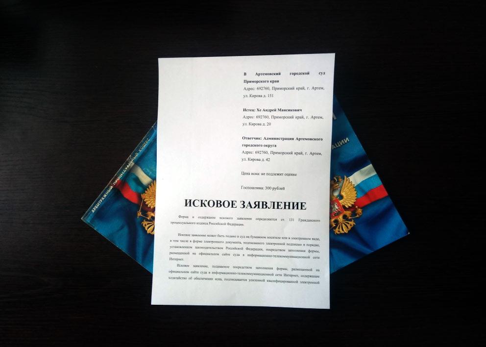 1 октября 2019 года вступила в силу новая редакция Гражданского процессуального кодекса РФ в части требований к составлению и подаче исковых заявлений.