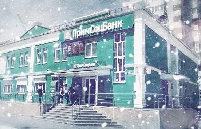 О платных справках в социальном банке Примосоцбанк