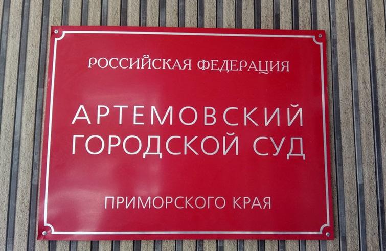 В связи с угрозой распространения коронавирусной инфекции изменится формат работы Артемовского городского суда
