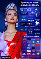 Конкурс «Мисс Восток России 2020»  состоится!