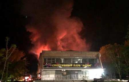 В поселке Заводской сгорел спортивный клуб «Лотос».