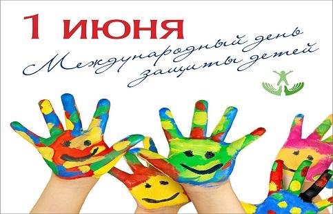 День защиты детей поздравление от себя фото 737